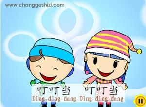 jingle-bells-chinese